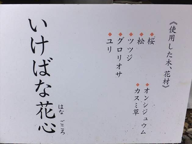 imageikebanahanagokoro4043
