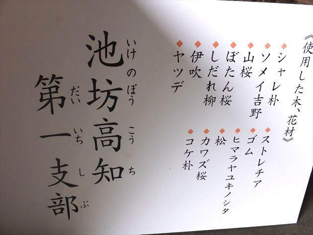 imageikenoboudaiichi1