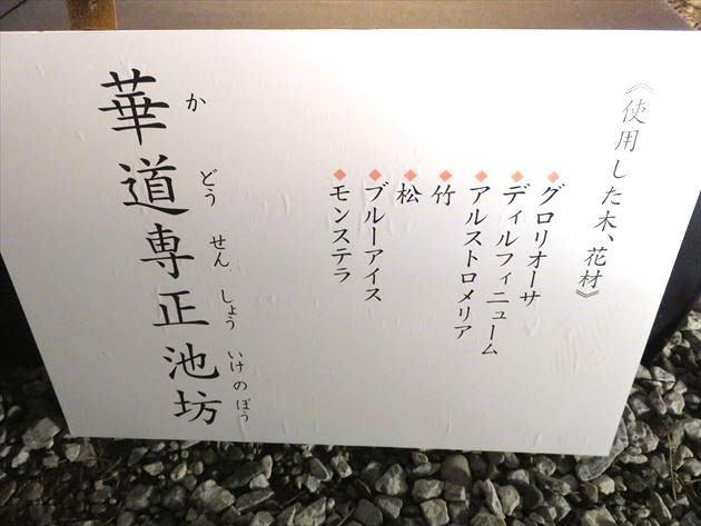 華道専正池坊3