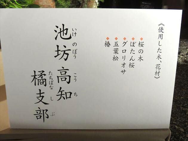 池坊高知 橘支部3